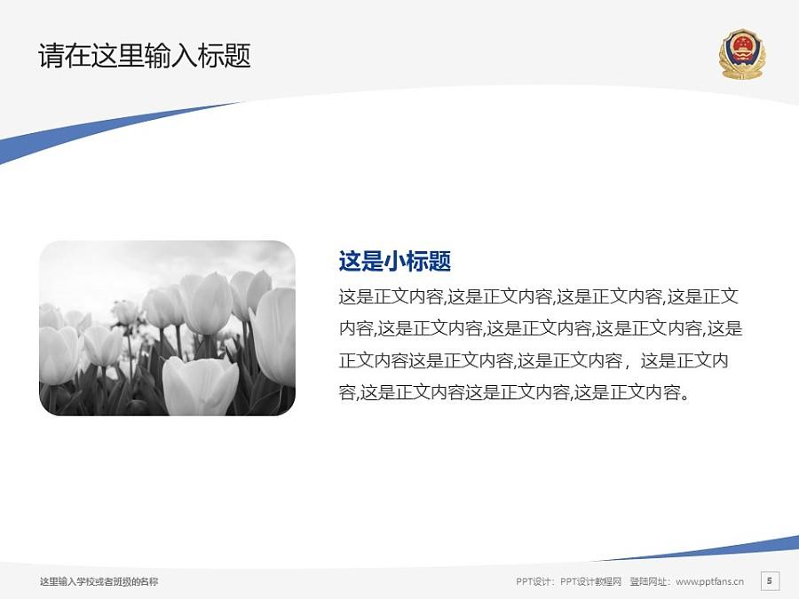 河北公安警察職業學院PPT模板下載_幻燈片預覽圖5
