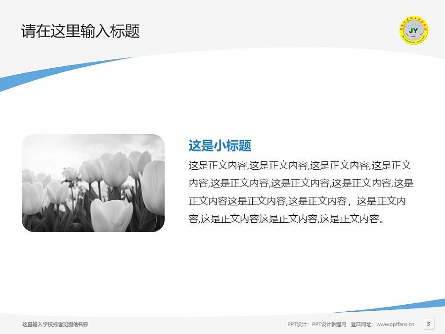 河北交通職業技術學院PPT模板下載_幻燈片預覽圖5