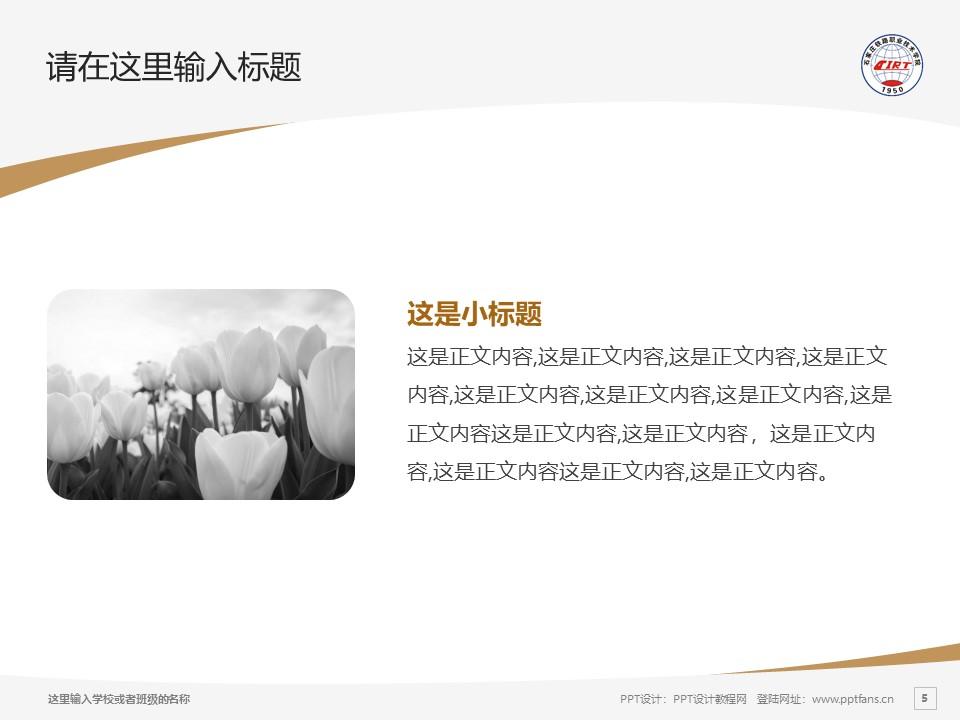 石家庄铁路职业技术学院PPT模板下载_幻灯片预览图5