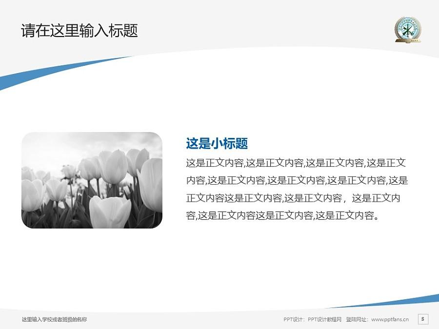中国人民武装警察部队学院PPT模板下载_幻灯片预览图5