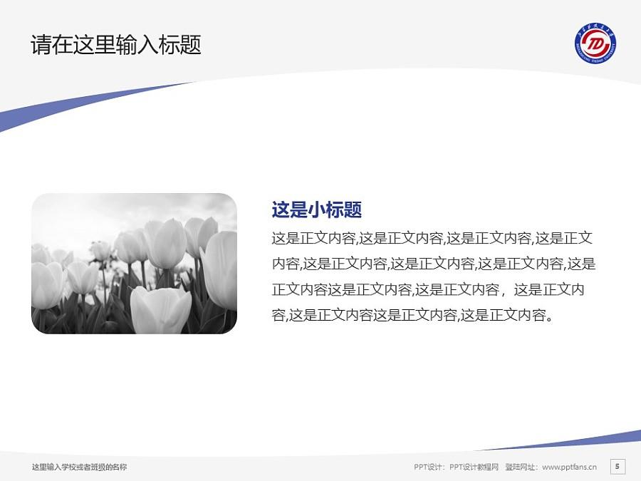 石家庄铁道大学PPT模板下载_幻灯片预览图5