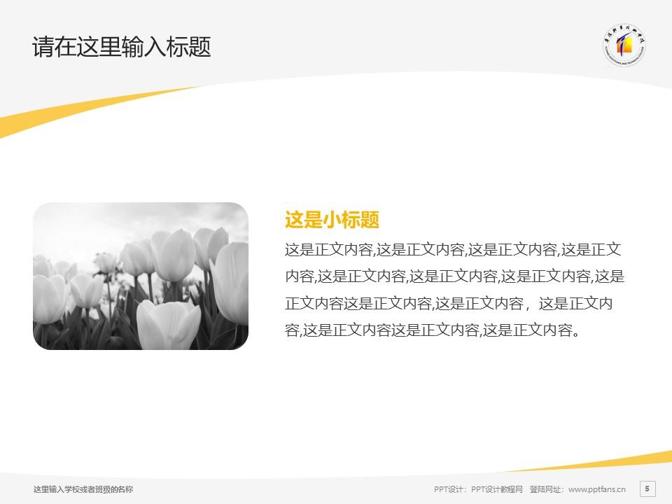 阜阳职业技术学院PPT模板下载_幻灯片预览图5