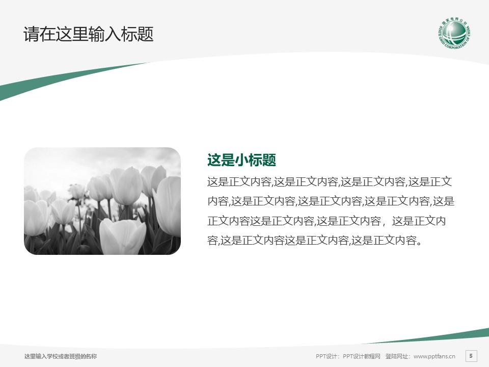 山西电力职业技术学院PPT模板下载_幻灯片预览图5
