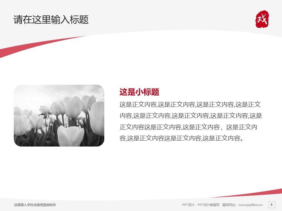 安徽黄梅戏艺术职业学院PPT模板下载_幻灯片预览图5