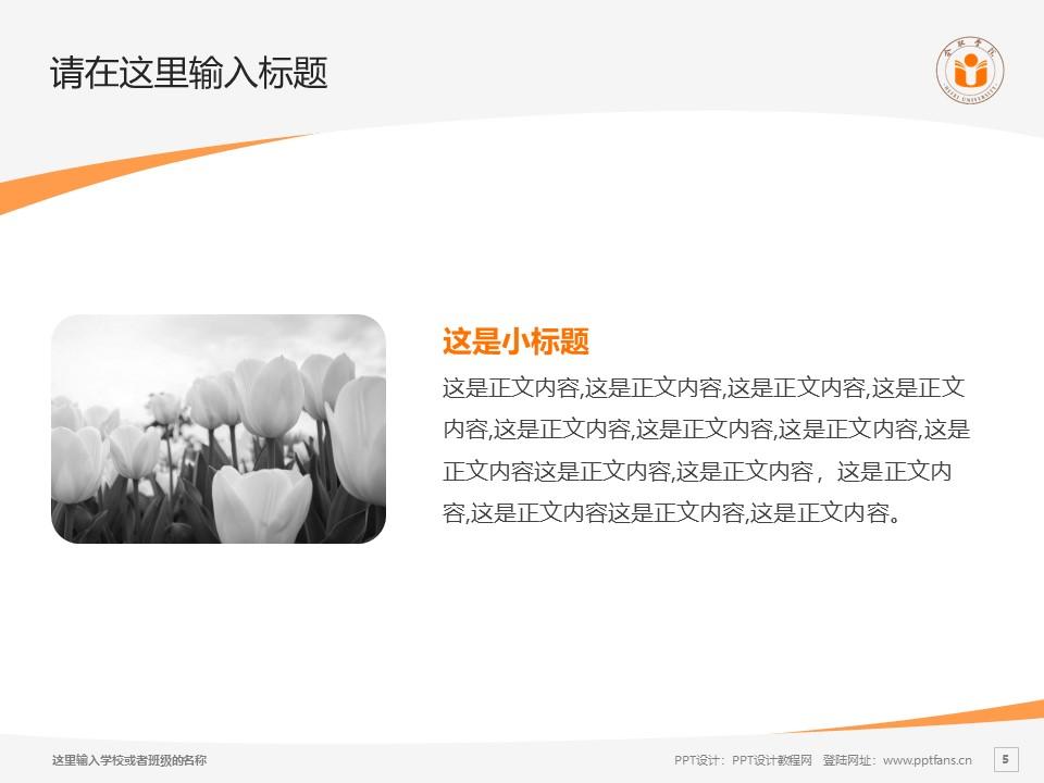 合肥学院PPT模板下载_幻灯片预览图5