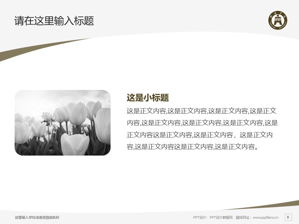 铜陵学院PPT模板下载_幻灯片预览图5
