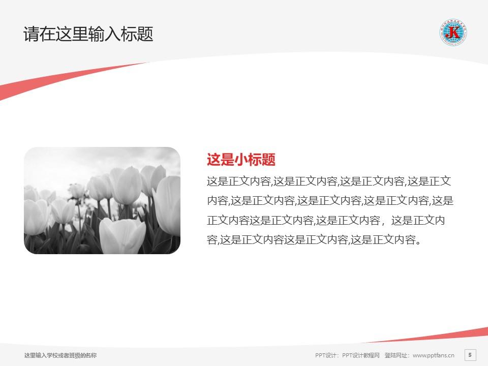 福州科技职业技术学院PPT模板下载_幻灯片预览图5