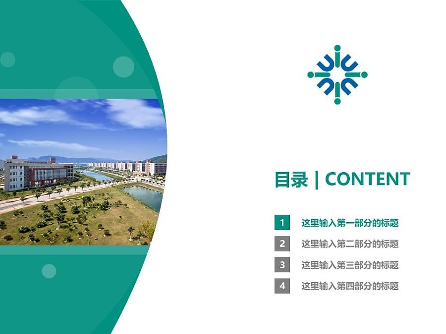 北京师范大学-香港浸会大学联合国际学院PPT模板下载_幻灯片预览图3