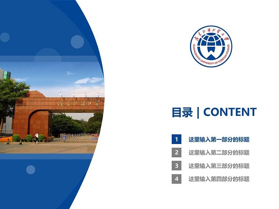 广东外语外贸大学PPT模板下载_幻灯片预览图3