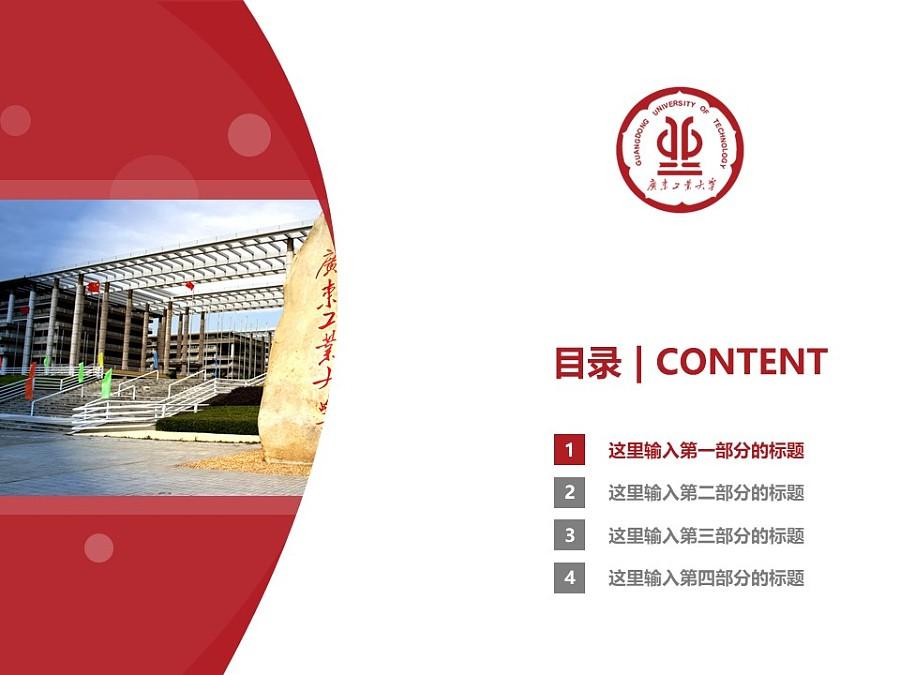 广东工业大学PPT模板下载_幻灯片预览图3