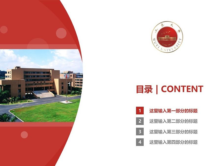 五邑大学PPT模板下载_幻灯片预览图3