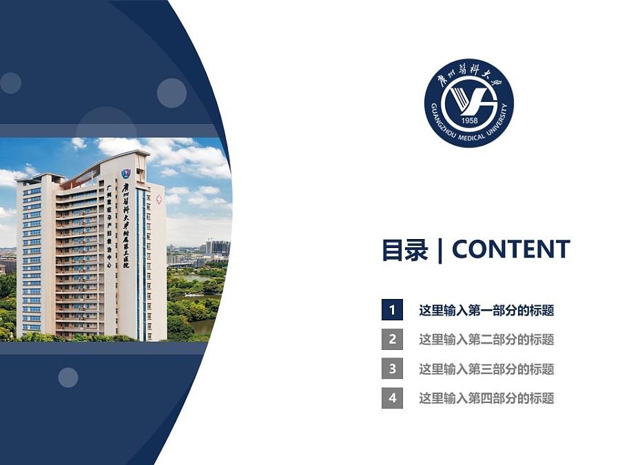 广州医科大学PPT模板下载_幻灯片预览图3