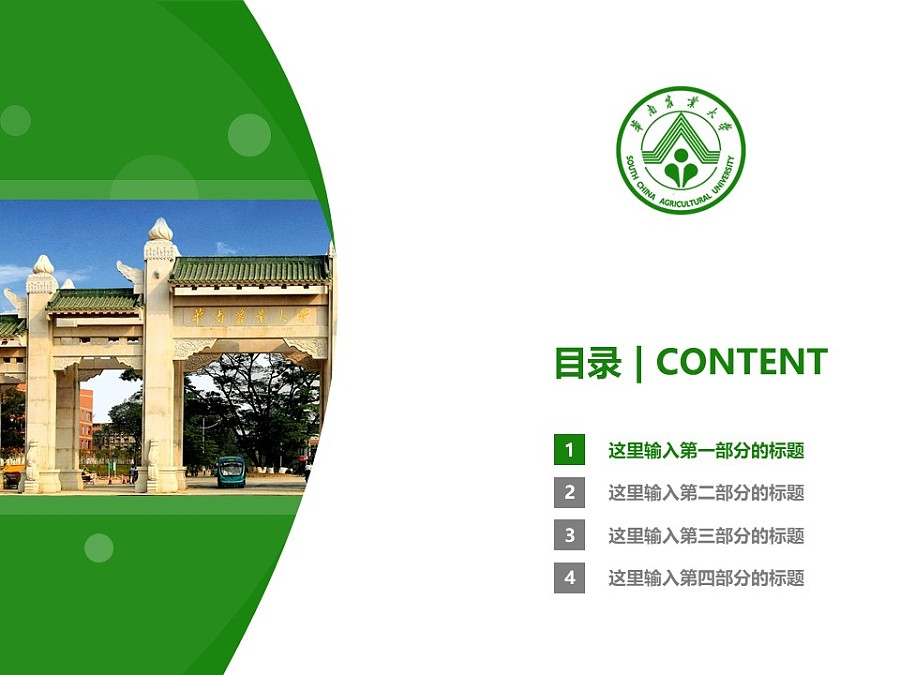 华南农业大学PPT模板下载_幻灯片预览图3