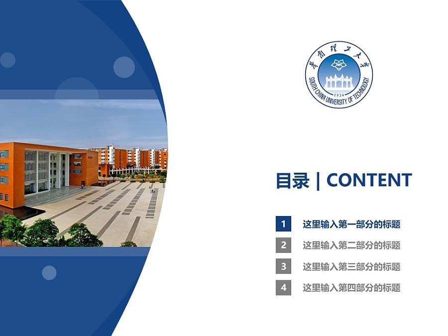 华南理工大学PPT模板下载_幻灯片预览图3