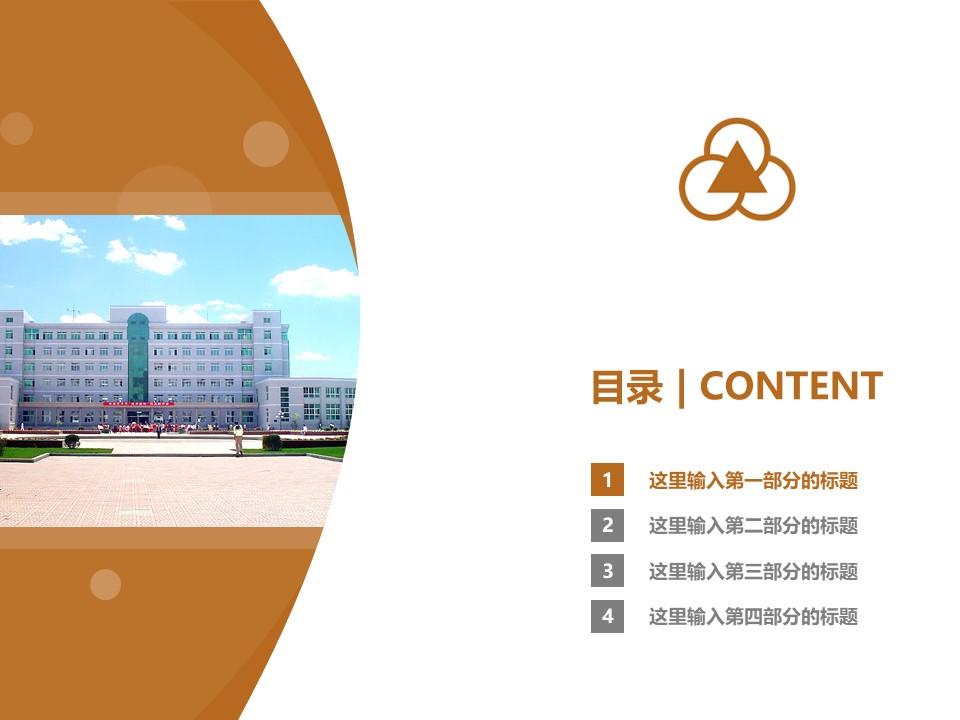 上海中华职业技术学院PPT模板下载_幻灯片预览图3