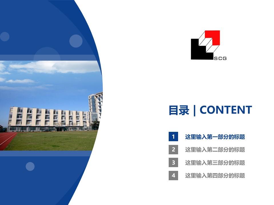 上海建峰职业技术学院PPT模板下载_幻灯片预览图3