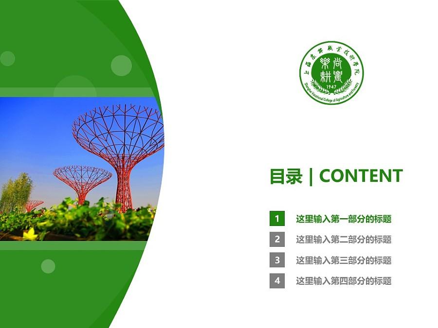 上海农林职业技术学院PPT模板下载_幻灯片预览图3