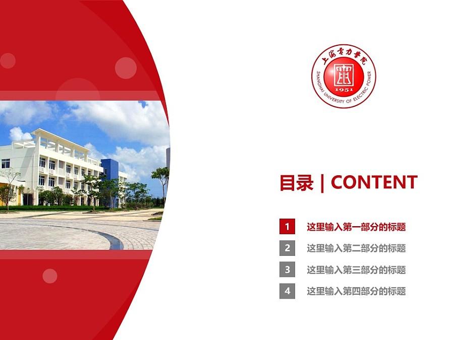 上海电力学院PPT模板下载_幻灯片预览图3