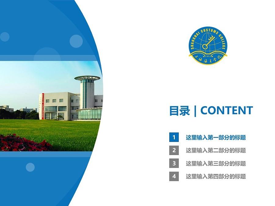 上海海关学院PPT模板下载_幻灯片预览图3