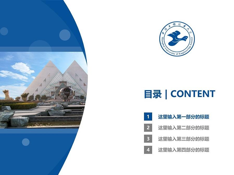 上海工程技术大学PPT模板下载_幻灯片预览图3