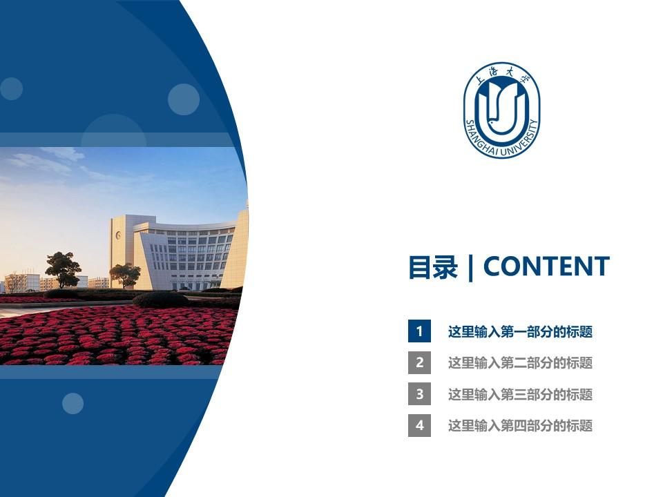 上海大学PPT模板下载_幻灯片预览图3