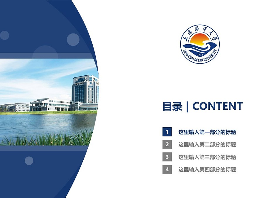 上海海洋大学PPT模板下载_幻灯片预览图3
