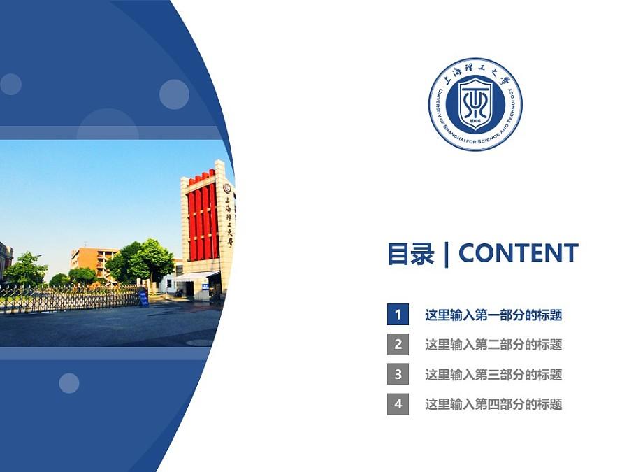 上海理工大学PPT模板下载_幻灯片预览图3