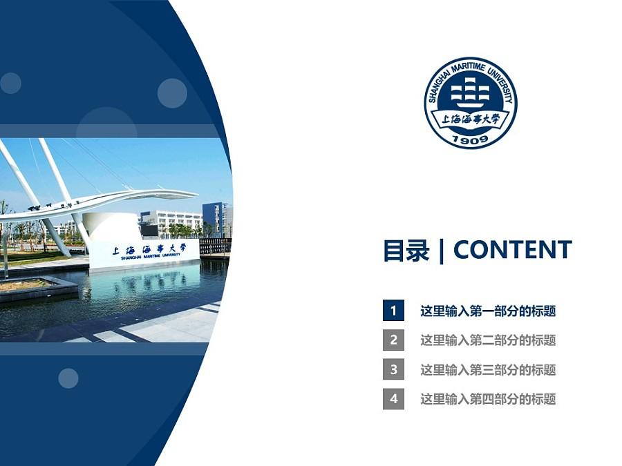 上海海事大学PPT模板下载_幻灯片预览图3