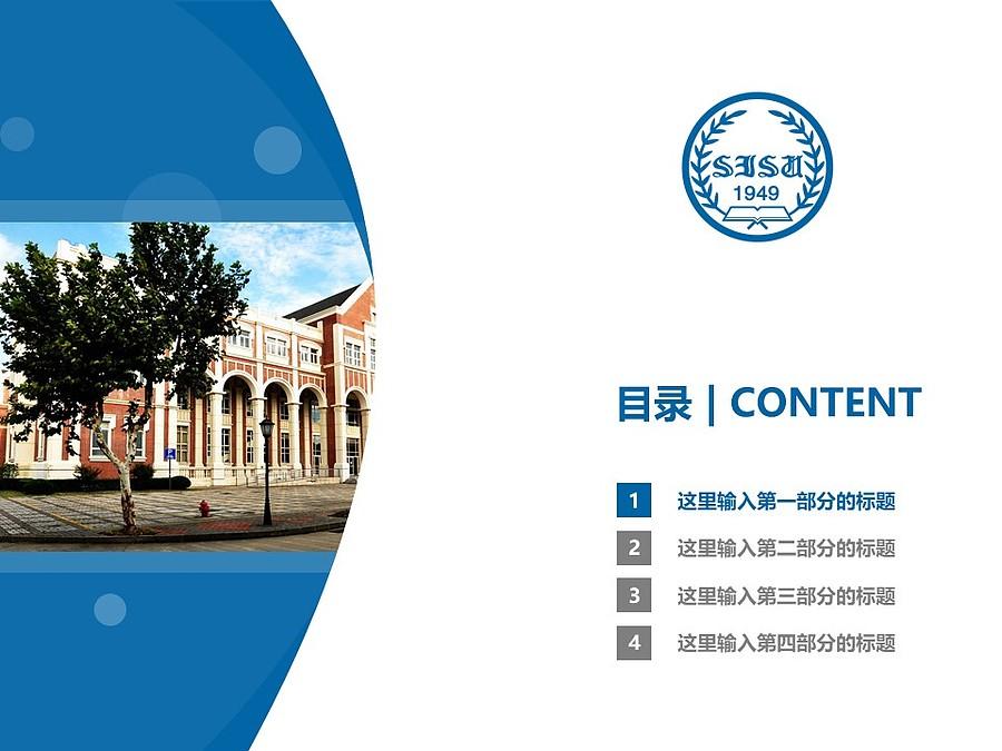 上海外国语大学PPT模板下载_幻灯片预览图3