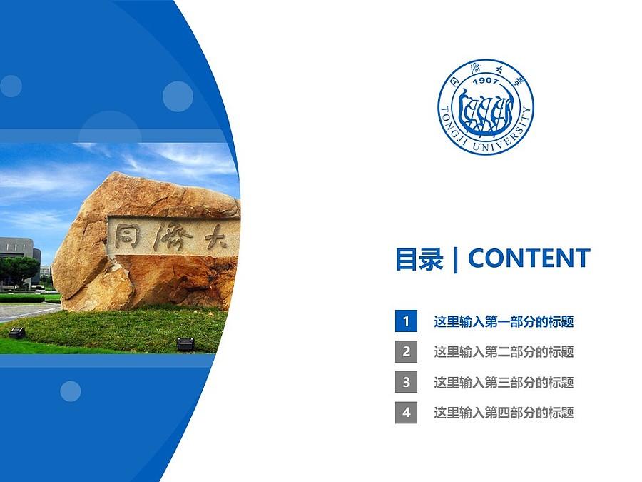 同济大学PPT模板下载_幻灯片预览图3