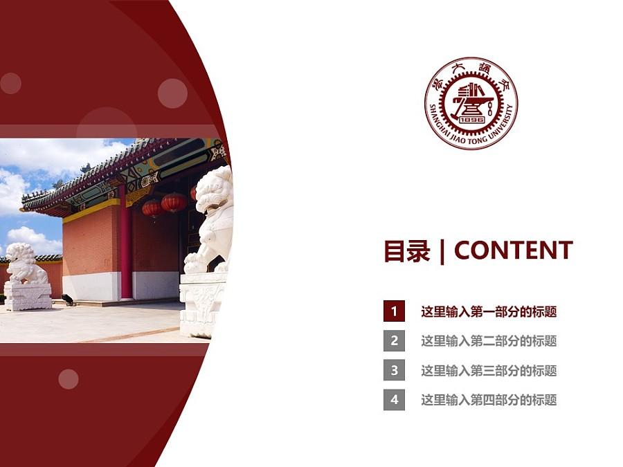 上海交通大学PPT模板下载_幻灯片预览图3
