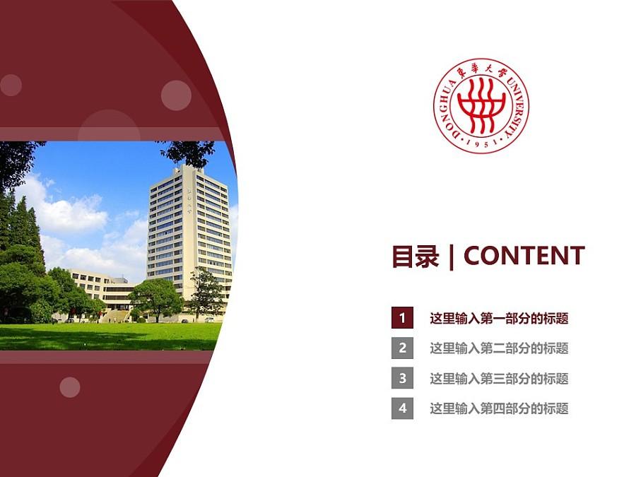 东华大学PPT模板下载_幻灯片预览图3
