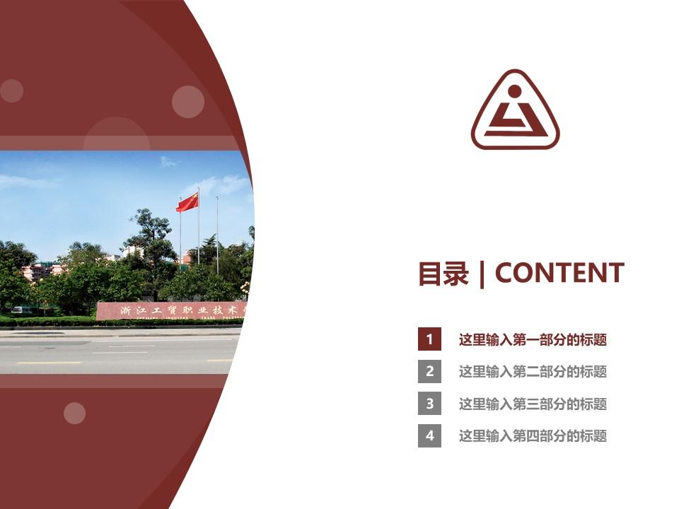 浙江工贸职业技术学院PPT模板下载_幻灯片预览图3