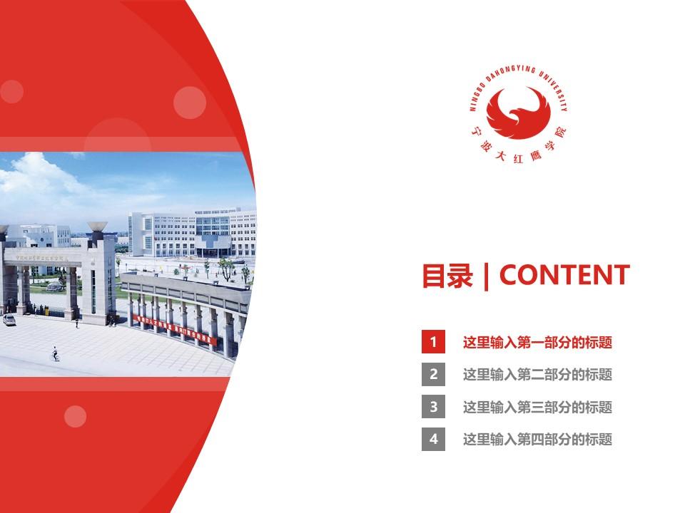 宁波大红鹰学院PPT模板下载_幻灯片预览图3