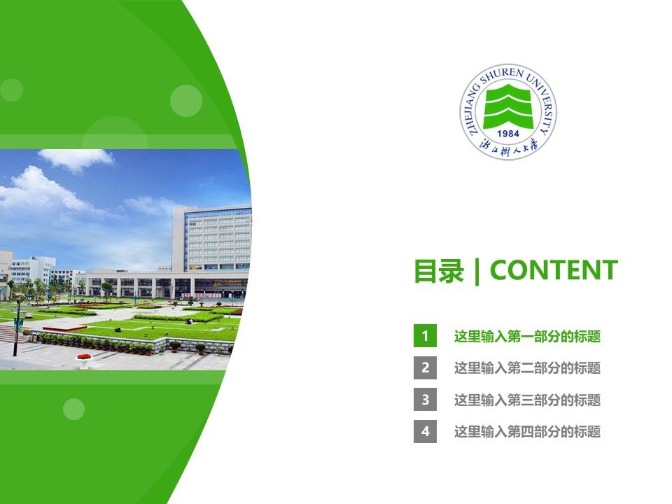 浙江树人学院PPT模板下载_幻灯片预览图3