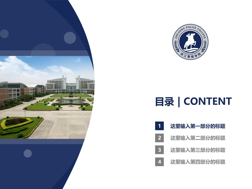 浙江警察学院PPT模板下载_幻灯片预览图3
