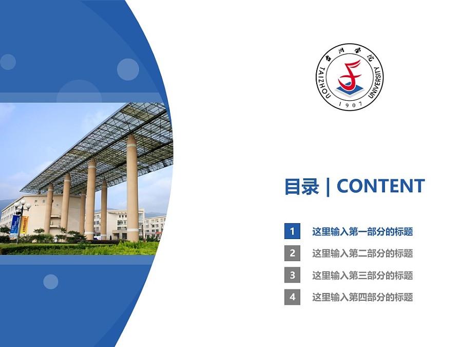 台州学院PPT模板下载_幻灯片预览图3
