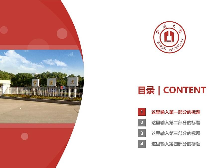 宁波大学PPT模板下载_幻灯片预览图3