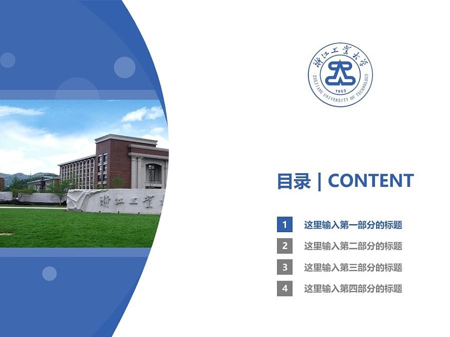 浙江工业大学PPT模板下载_幻灯片预览图3