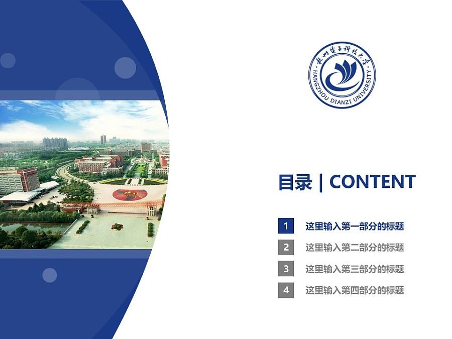 杭州电子科技大学PPT模板下载_幻灯片预览图3
