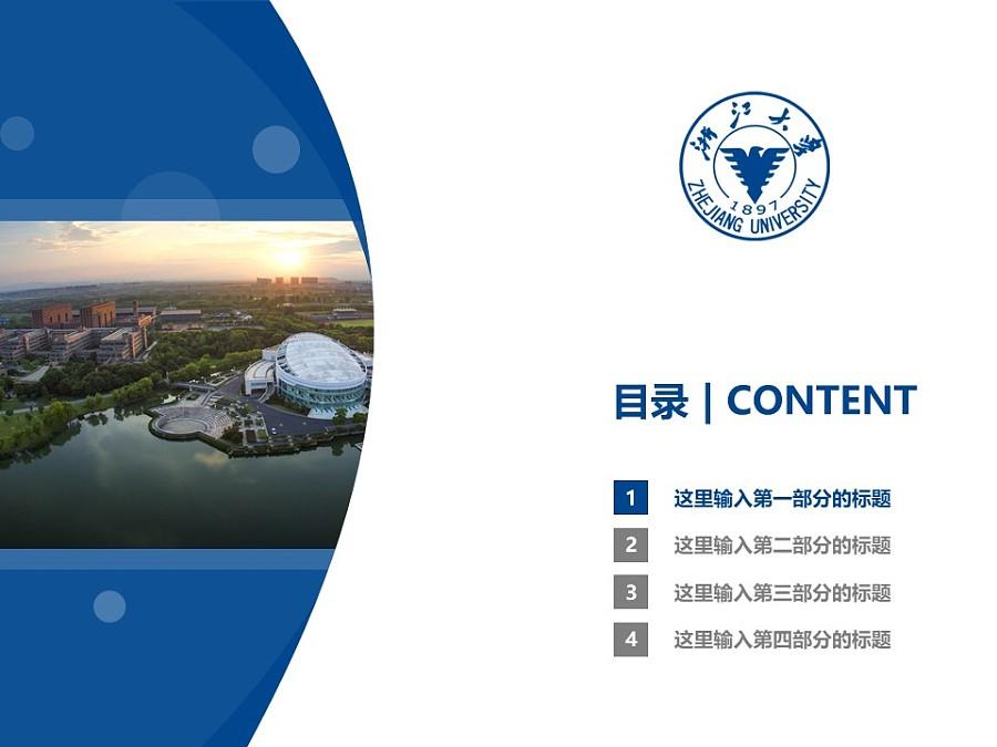 浙江大学PPT模板下载_幻灯片预览图3