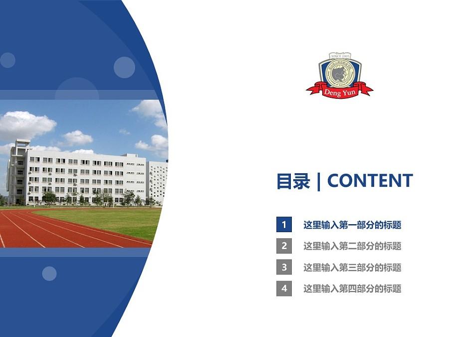 昆山登云科技职业学院PPT模板下载_幻灯片预览图3