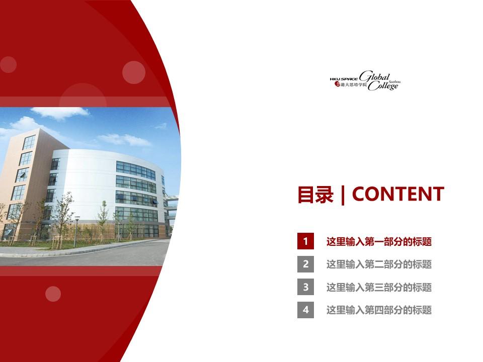 苏州港大思培科技职业学院PPT模板下载_幻灯片预览图3