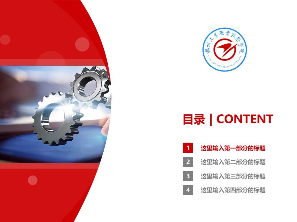 扬州工业职业技术学院PPT模板下载_幻灯片预览图3