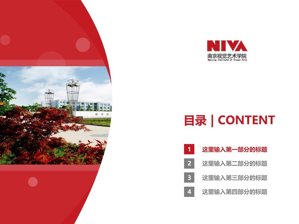 南京视觉艺术职业学院PPT模板下载_幻灯片预览图3