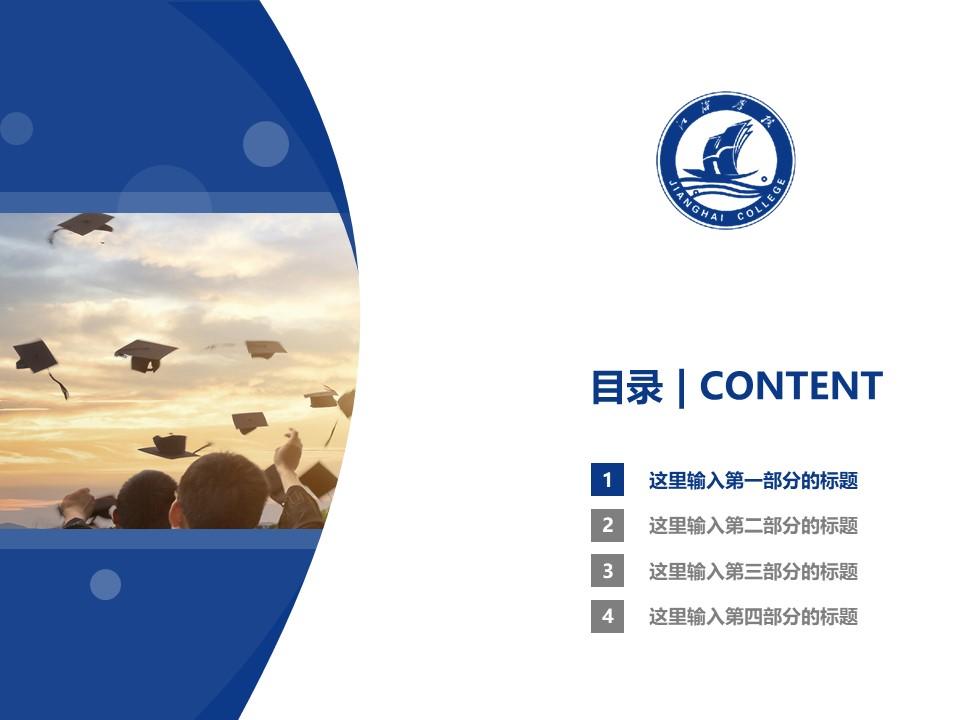 江海职业技术学院PPT模板下载_幻灯片预览图3