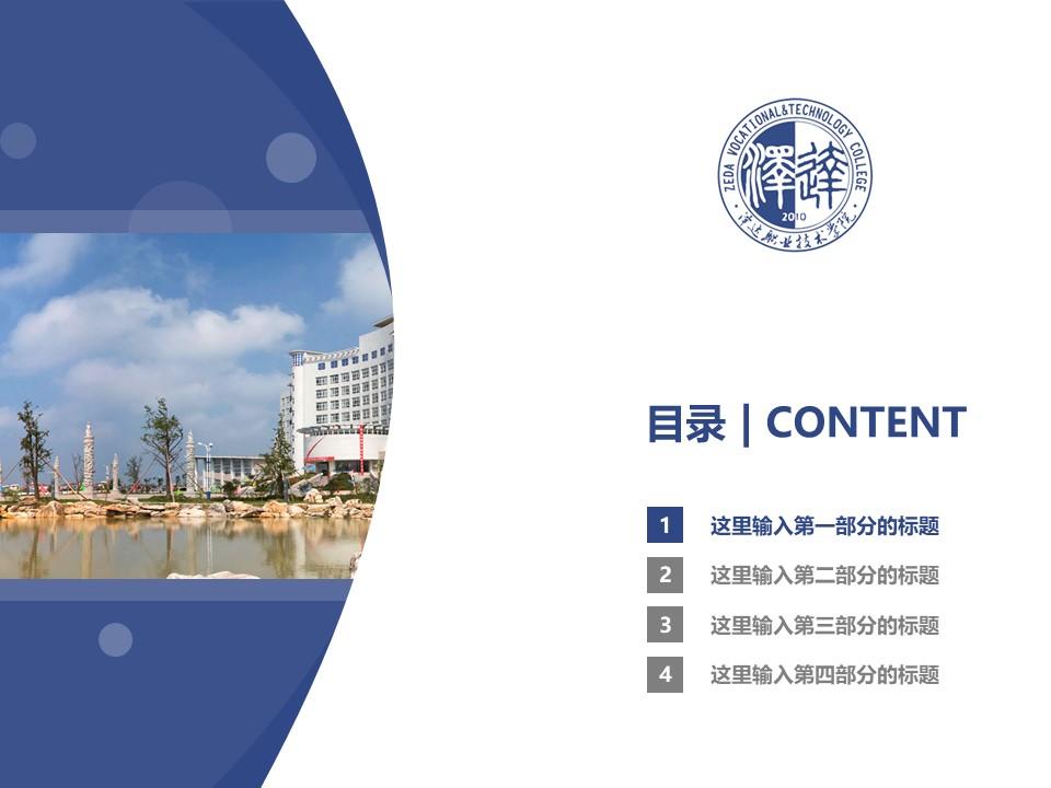 宿迁职业技术学院PPT模板下载_幻灯片预览图3