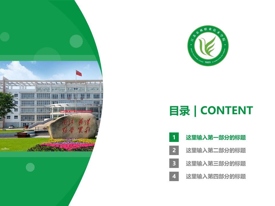 江苏农林职业技术学院PPT模板下载_幻灯片预览图3