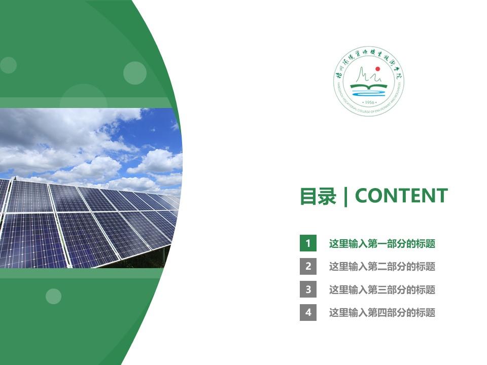 扬州环境资源职业技术学院PPT模板下载_幻灯片预览图3