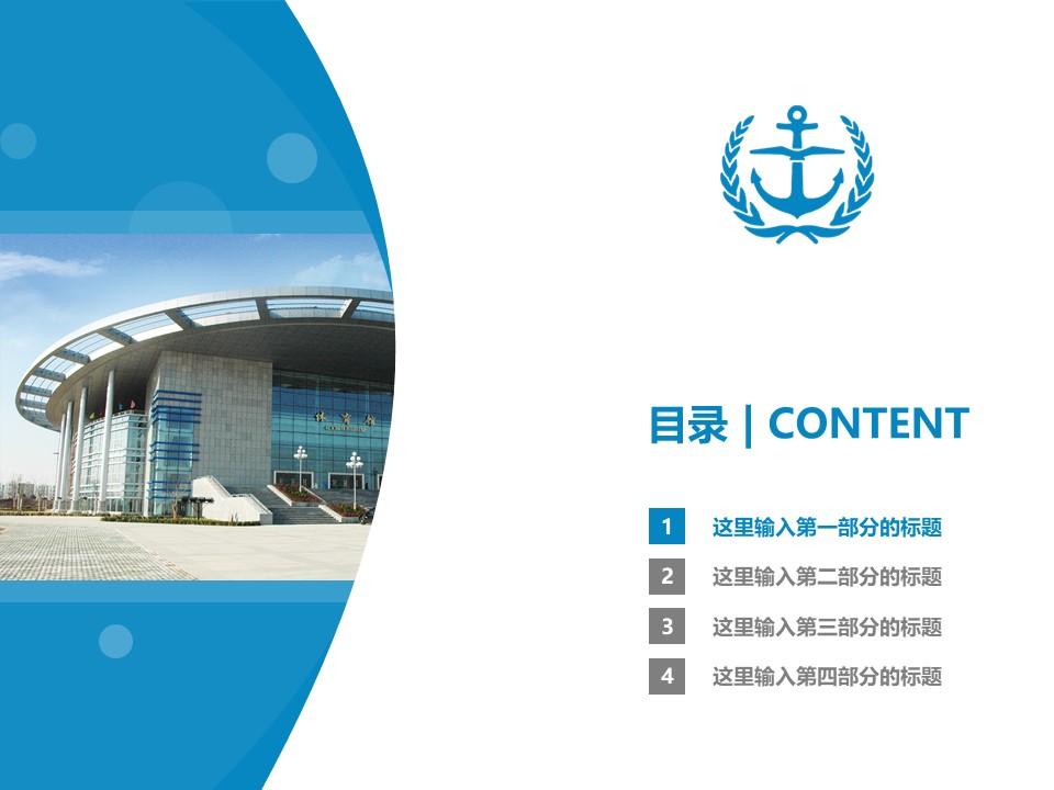 江苏海事职业技术学院PPT模板下载_幻灯片预览图3